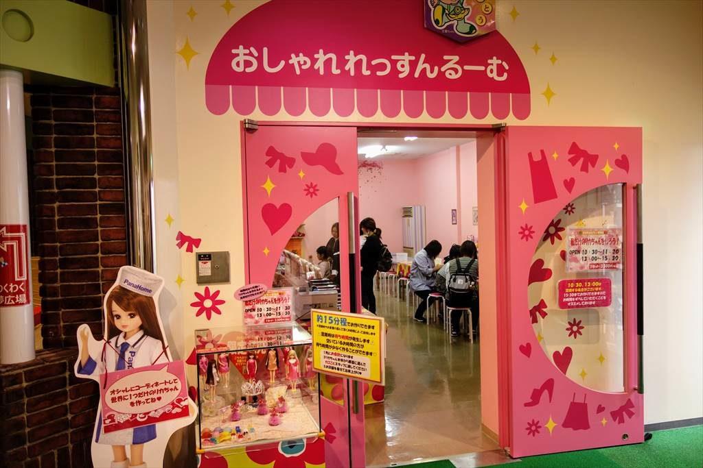 壬生町おもちゃ博物館の「おしゃれれっすんるーむ」
