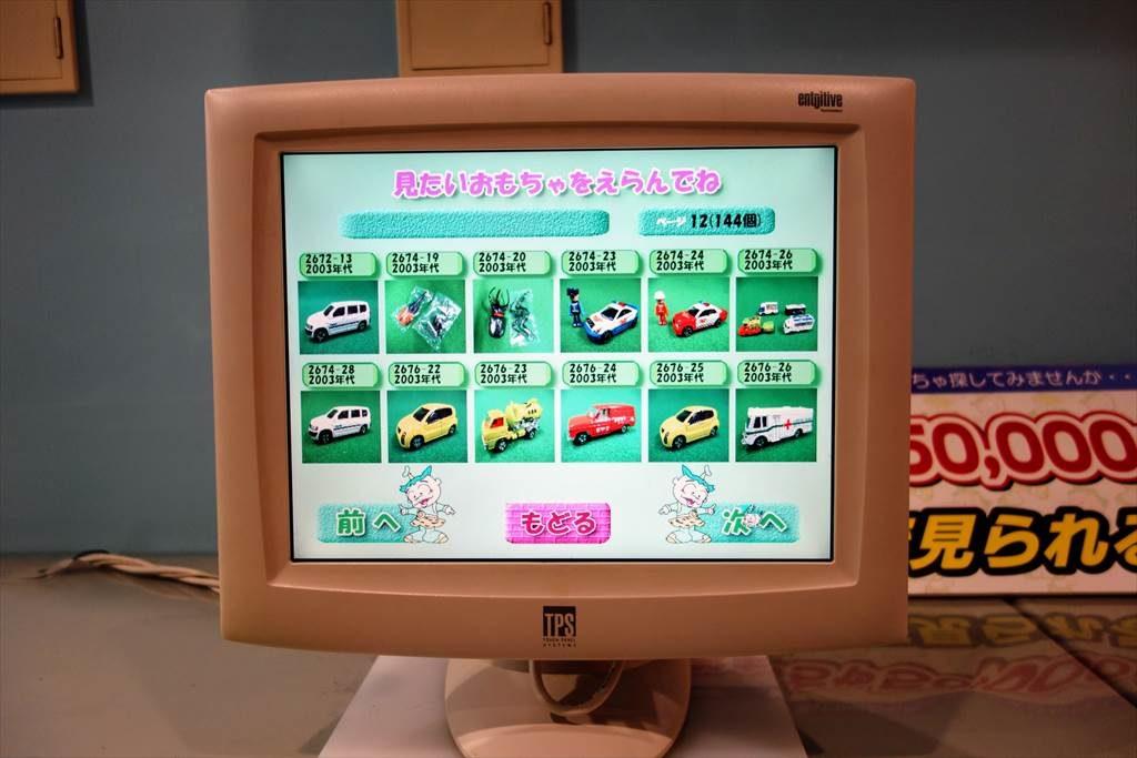 壬生町おもちゃ博物館「きっずたうん」のパソコン検索スペース