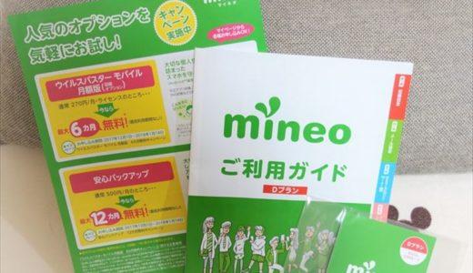 栃木県でのmineo(マイネオ)の通信速度や繋がりやすさをレポートします