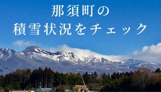冬時期に「那須」へ行く場合、スタッドレスタイヤは必要?積雪状況をチェック!