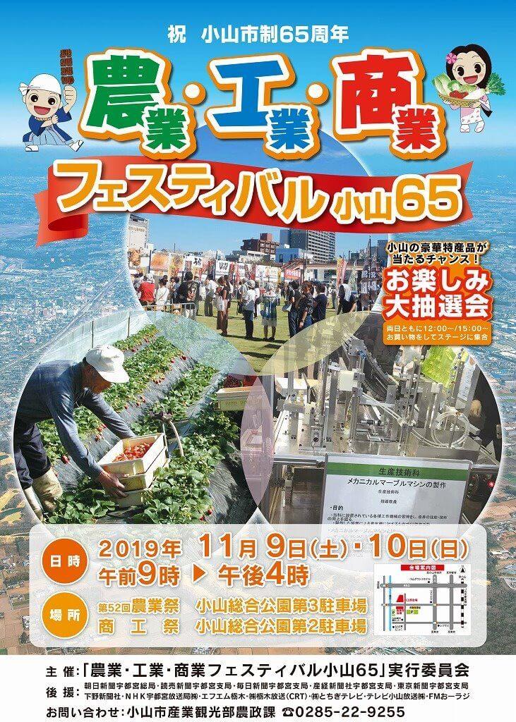 小山市農業祭・商工祭のチラシ(2019年)