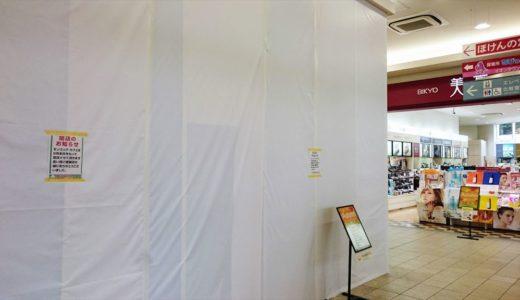 【閉店】イオンタウン佐野にある「モンミック」が閉店していました!
