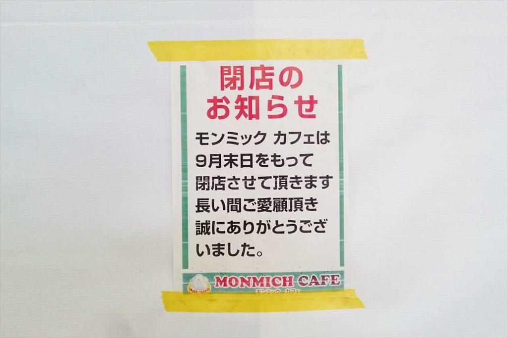 モンミック佐野店の閉店の張り紙