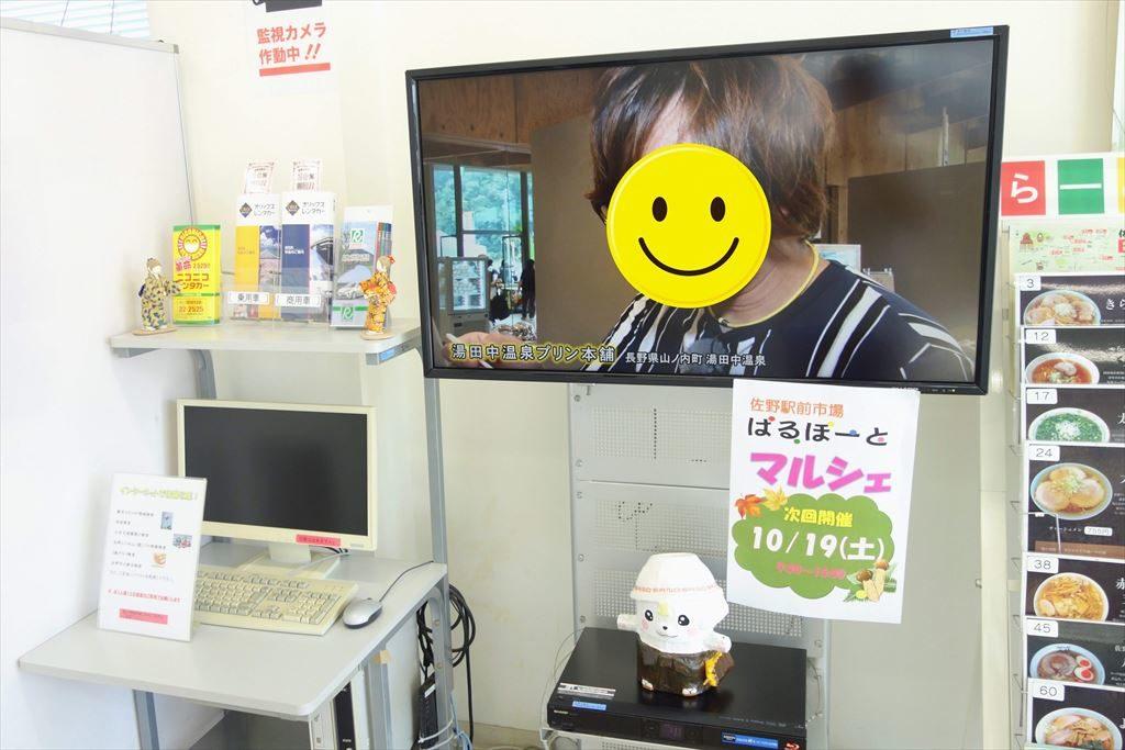 らーめんミニ博物館のテレビ放送コーナー