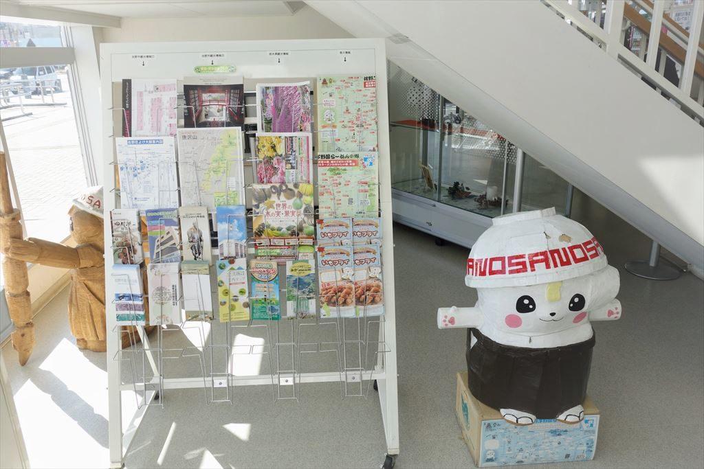 佐野市の観光情報やパンフレット置き場