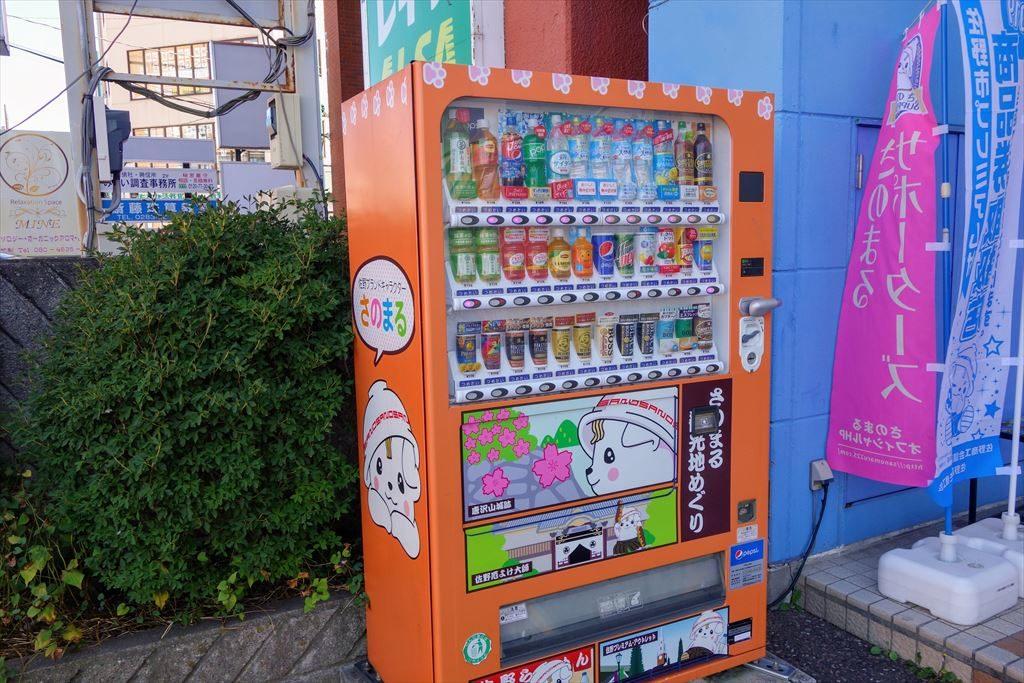 さのまるの家の自動販売機