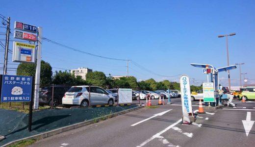 佐野新都市バスターミナル周辺の駐車場まとめ!満車だった場合の参考に