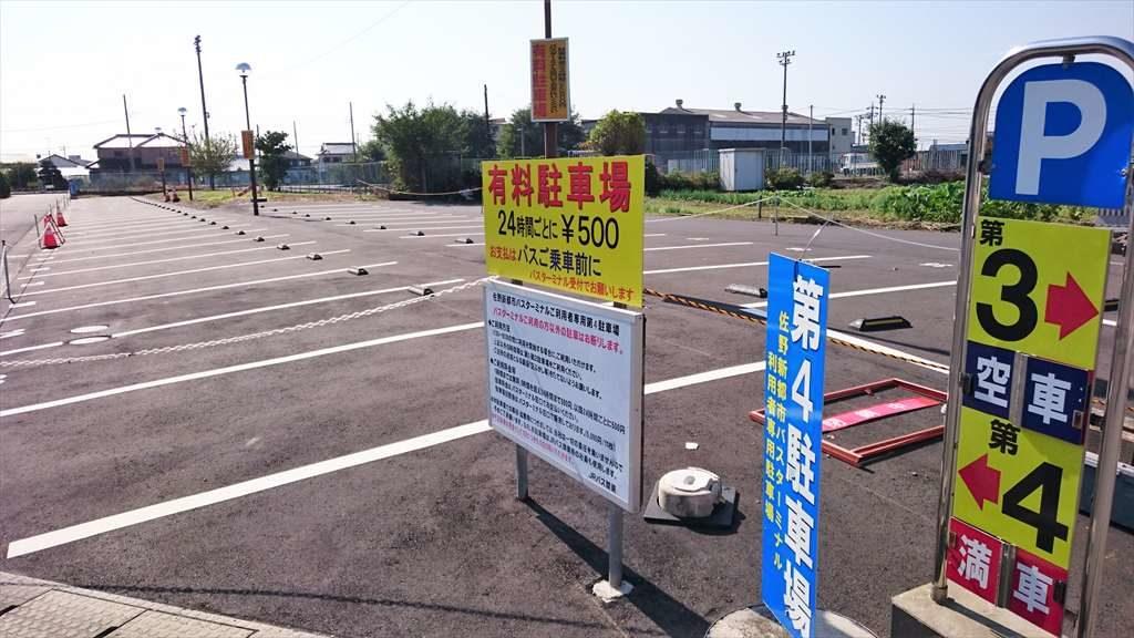 佐野新都市バスターミナルの第4駐車場の料金
