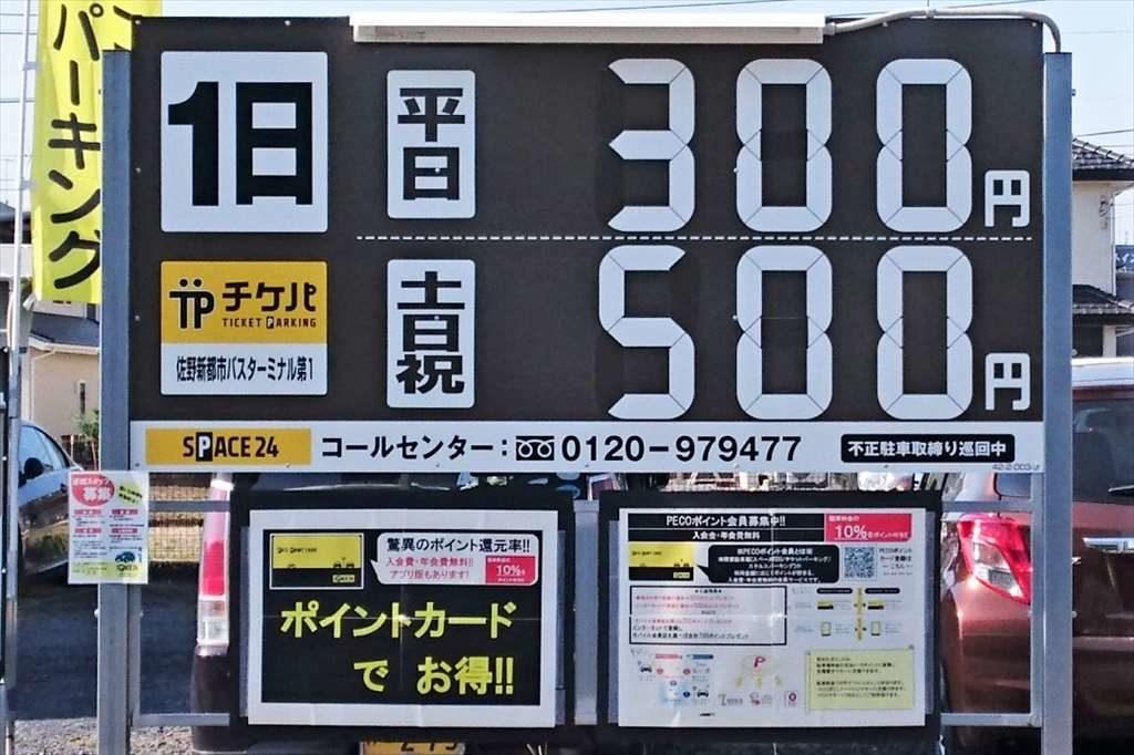 スペース24佐野新都市バスターミナル第1の駐車料金