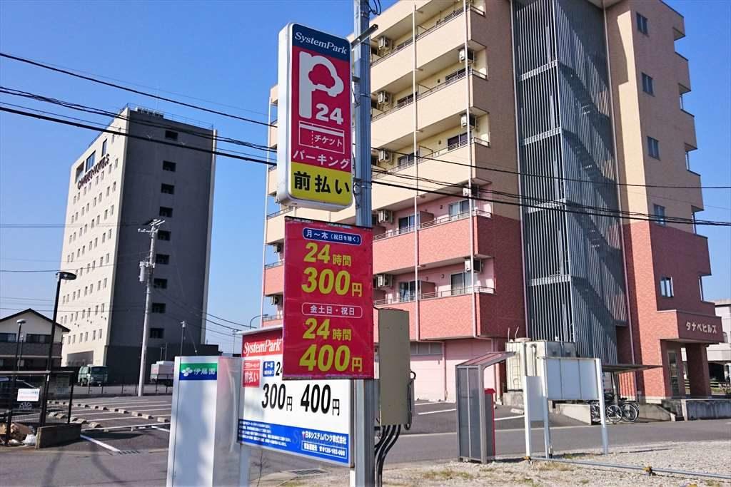 システムパーク越名町の駐車料金