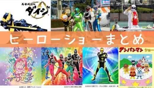 【栃木県南】ヒーローショー&キャラクターショーの開催日と場所まとめ