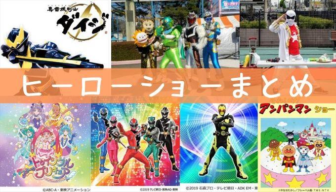 栃木県で開催されるキャラクターショー