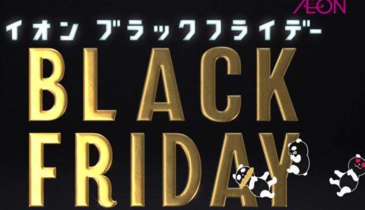 イオンのブラックフライデーは何が安いのか?皆のTweetをチェック!