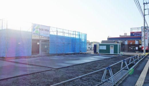 【開店】からやま佐野店が12月上旬にオープン!オープニングスタッフも募集中