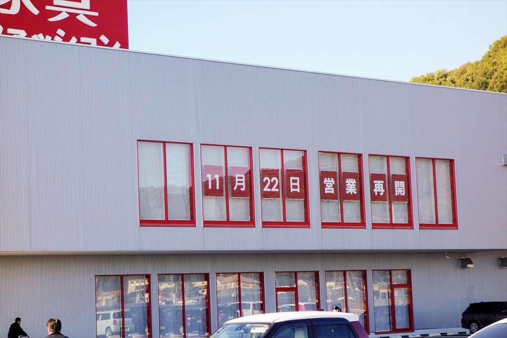 マナベの営業再開のお知らせ