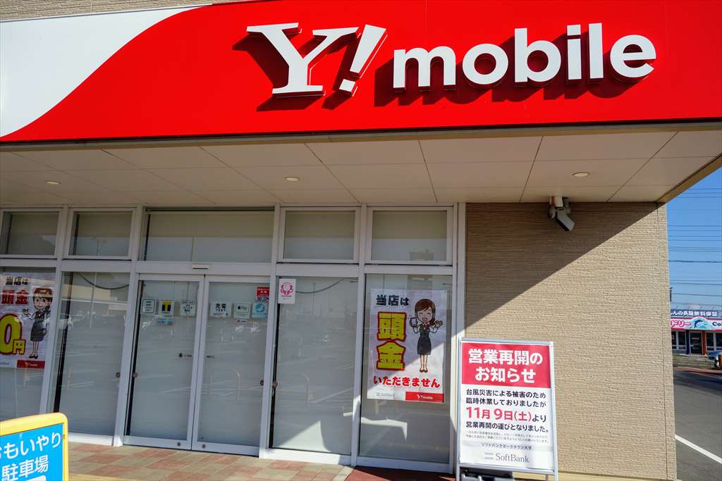 Y!mobileも復旧