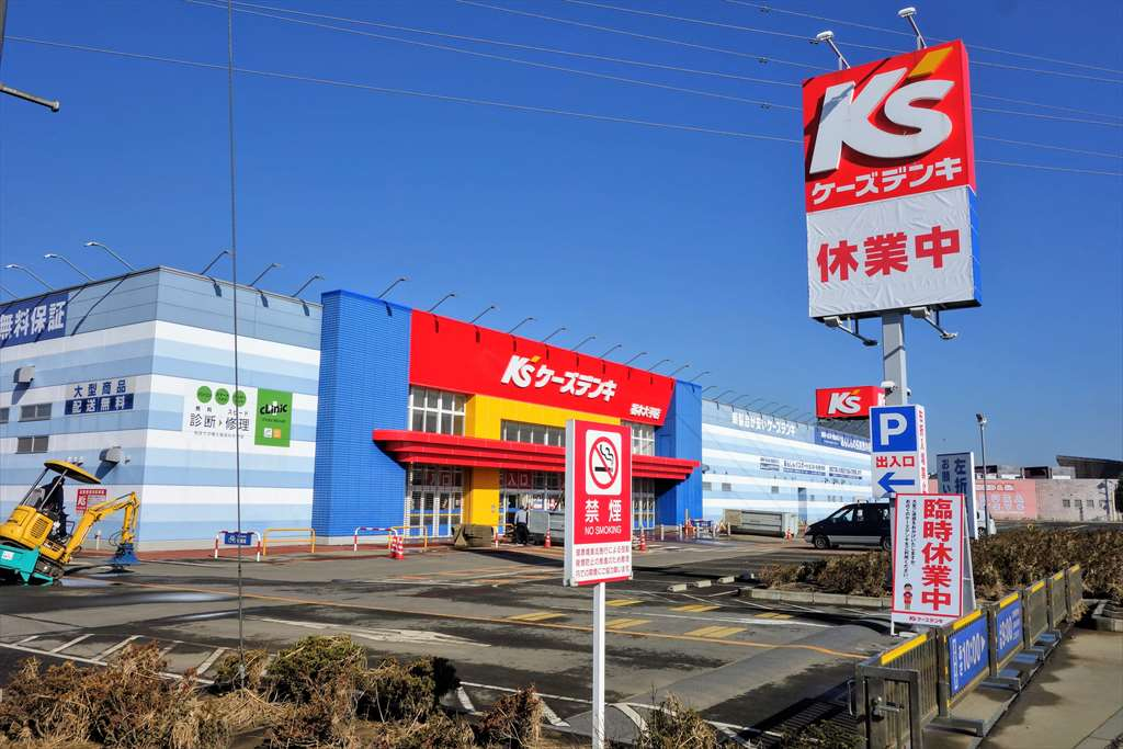 臨時休業中のケーズデンキ栃木大平店