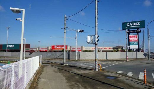 【台風19号】カインズモール大平周辺の復旧状況と営業再開日
