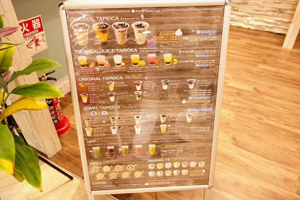 FOOD BOAT CAFE(フードボートカフェ)イオンモール佐野新都市店のメニュー