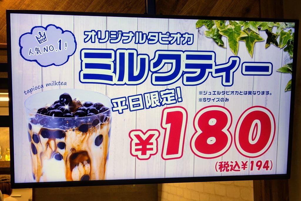 FOOD BOAT CAFE(フードボートカフェ)のオリジナルタピオカミルクティー