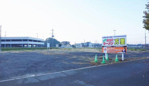 【移転】佐野ラーメン「万里」が2020年に佐野アウトレットの南側に移転