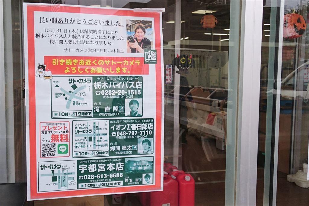 サトーカメラ イオンタウン佐野店の閉店チラシ