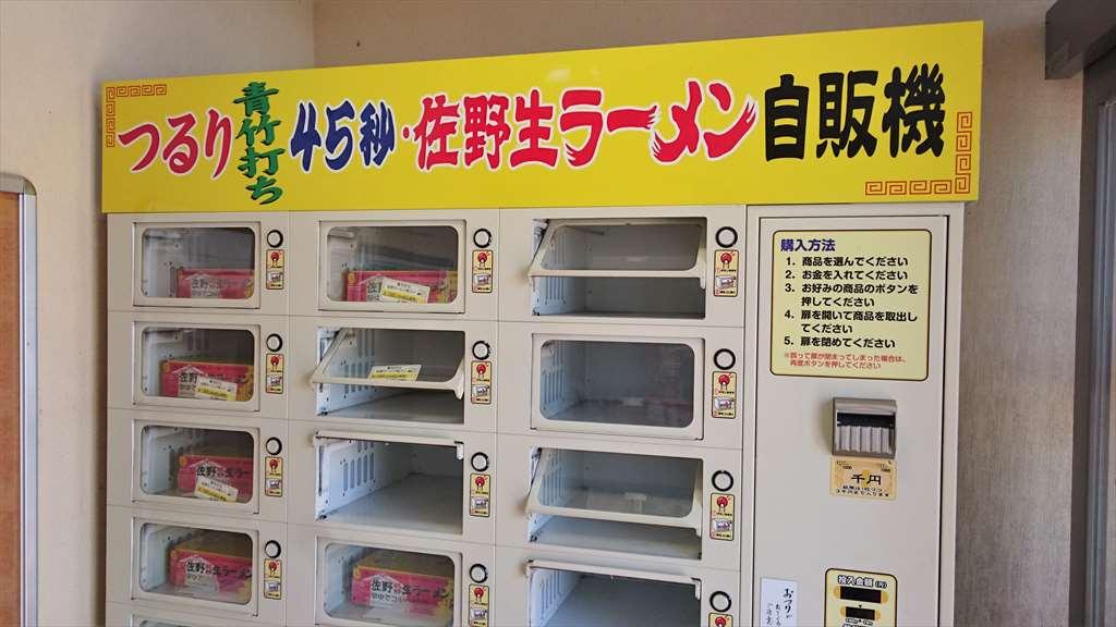 佐野新都市バスターミナルで売っているお土産品
