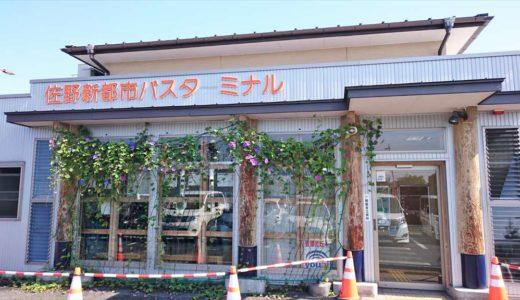 佐野新都市バスターミナルには「佐野ラーメンの自動販売機」があるよ!