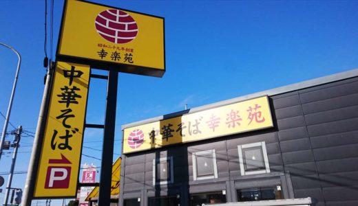 【閉店】幸楽苑 佐野店が2019年の年末に閉店!場所はイオンタウン佐野の隣