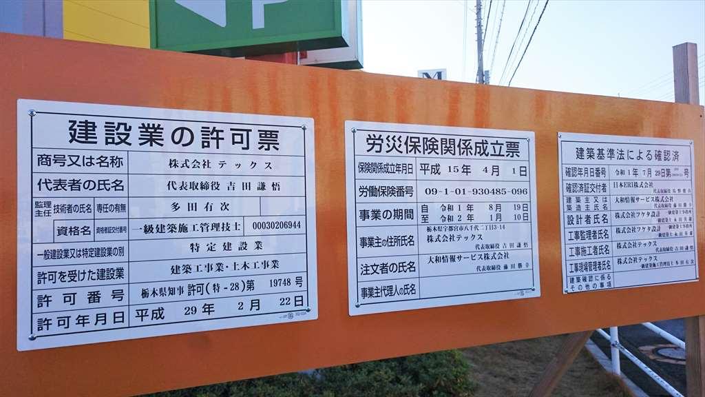 佐野市伊勢山町にオープンするマツモトキヨシの工期