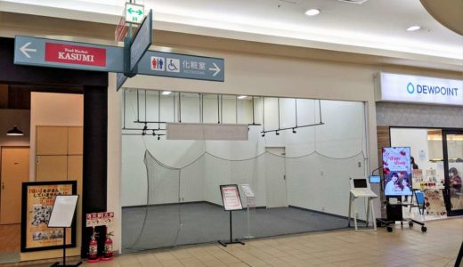 【開店】イオンタウン佐野にUQモバイルがオープン予定【リンゴ屋の跡地】