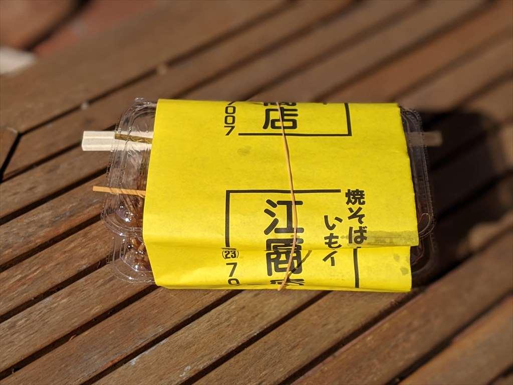 江原商店の包装紙