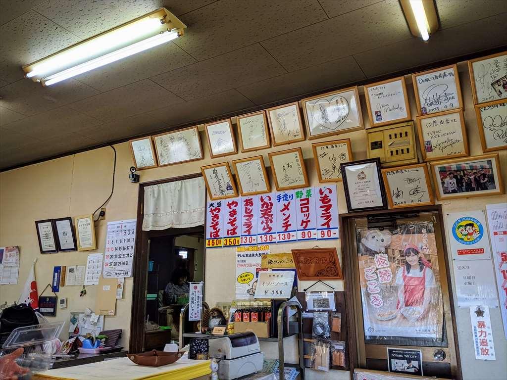 江原商店のに貼られている芸能人のサイン