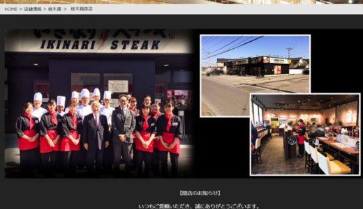 ついに栃木県でも「いきなりステーキ」が閉店!栃木箱森店の営業が2月で終了