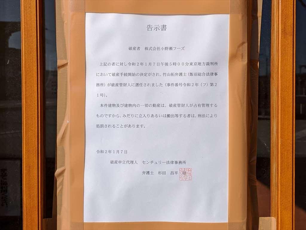 おいしい広場に貼られた小野瀬フーズの告示書