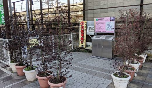 小山駅の喫煙所はココ!写真を交えながら場所を紹介します