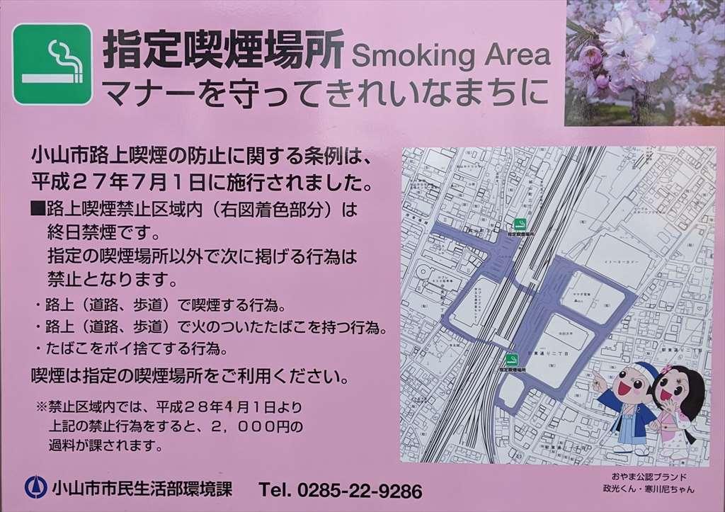 小山市の路上喫煙に関する条例
