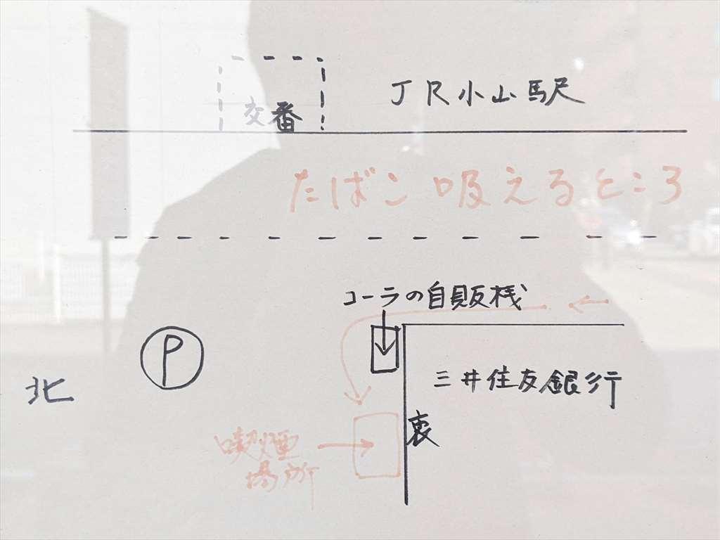 小山駅西口の喫煙所への地図