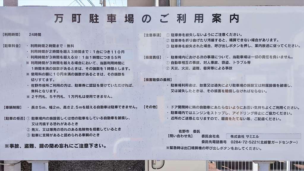 佐野市万町駐車場のご利用案内