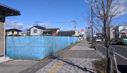栃木市に「星乃珈琲店」がオープン予定!洋麺屋五右衛門も併設されるみたい