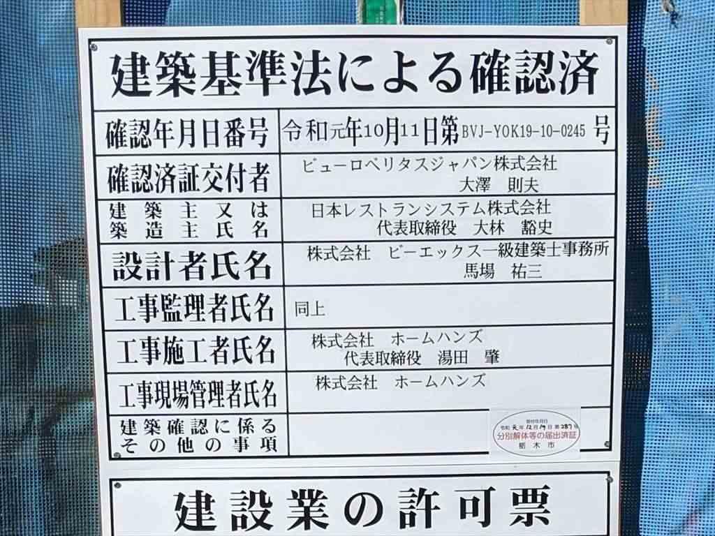 星乃珈琲店「栃木店」の工事看板