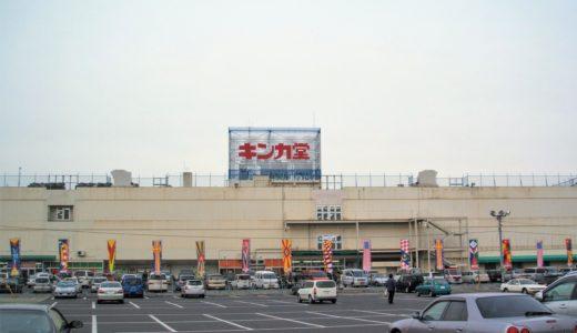 懐かしき「キンカ堂小山店」の写真が見れるサイトを発見!思い出に浸りまくり!