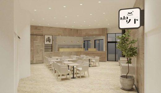 どまんなかたぬま内にカフェ「雪ノ下」が3月12日にオープン予定!
