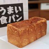【お店レポ】うまい食パン|道の駅どまんなかたぬまの食パン特化型ベーカリーで生食パンを購入