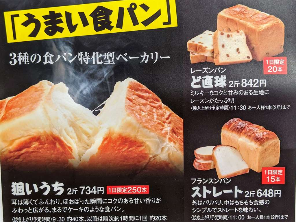 うまい食パンの看板メニュー