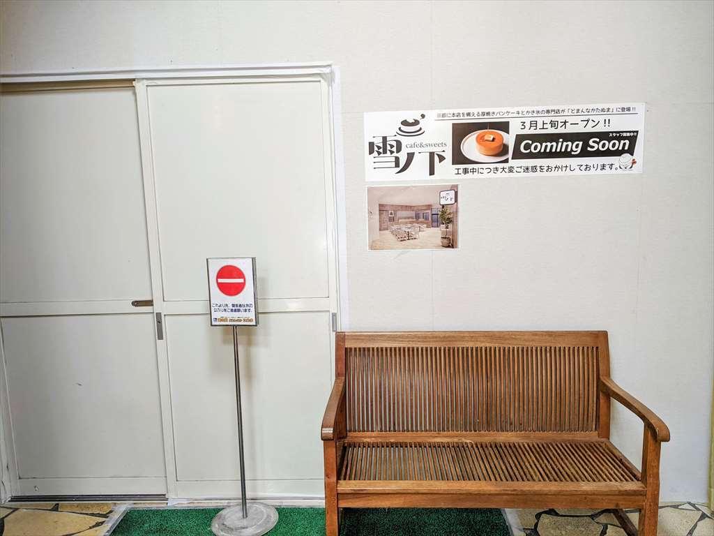 カフェ「雪ノ下」の開店場所(工事中)