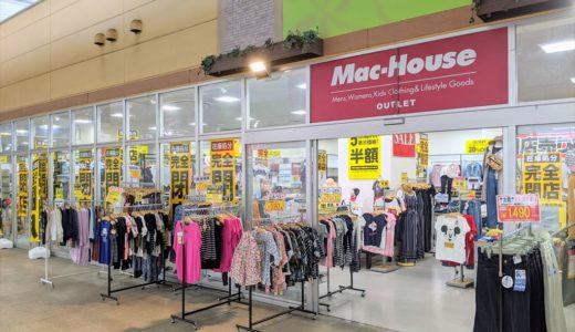 【閉店】イオンタウン佐野2Fのマックハウス佐野店が完全閉店!