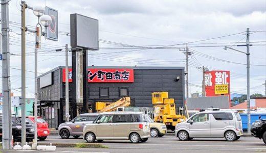 【佐野市】幸楽苑の跡地に横浜家系ラーメン「町田商店」がオープン予定!