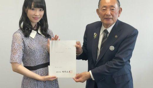 佐野市出身の女性シンガー「川音希」さんが佐野ふるさと特使に就任!