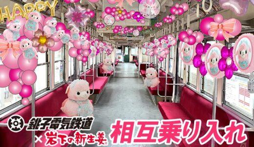 千葉の銚子電鉄と岩下の新生姜がコラボ!車内が一面、ピンクタイフーンに